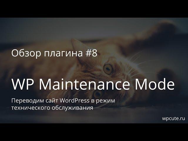 Обзор плагина #8: WP Maintenance Mode. Переводим сайт WordPress в режим технического обслуживания