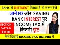 HOW TO FILE INCOME TAX RETURN F.Y. 2019-20 & A.Y.2020-21 FOR INTEREST INCOME I SECTION 80TTA & 80TTB