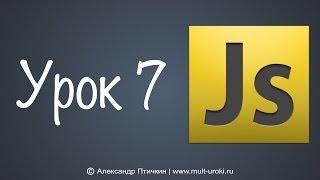 Уроки Javascript с нуля. Урок 7 - Массивы