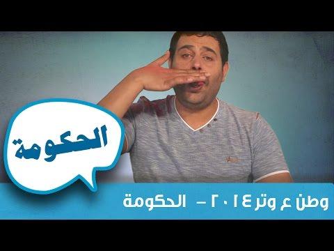وطن ع وتر - حلقة الحكومة