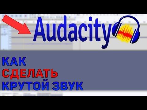 КАК ОБРАБОТАТЬ ЗВУК В ВИДЕО? \\ Обработка Звука В Аудасити \\ Audacity