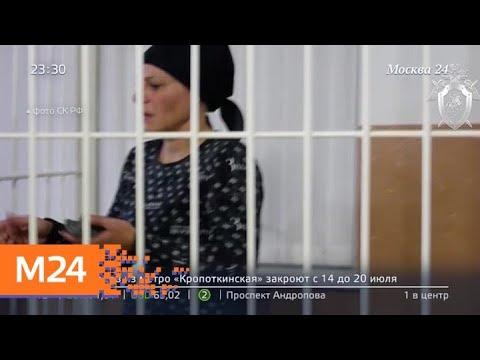 СК предъявил обвинение тете покалеченной девочки из Ингушетии - Москва 24