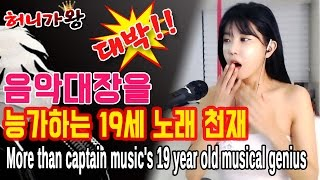 19세 노래천재(More than captain music's 19 year old musical geniu…