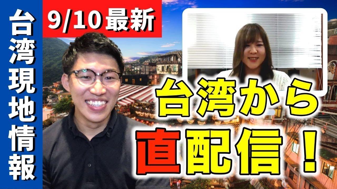 規制 台湾 入国