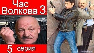 Час Волкова 3 сезон 5 серия (Кошки)