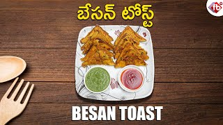Bread Besan Toast Recipe | How to Make Bread Besan Toast | Bread Besan Toast | FB TV