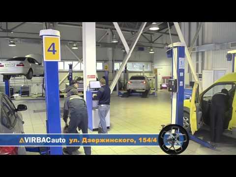 Торгово-сервисный центр VIRBACauto в Таганроге!