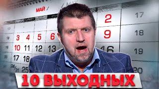 К чему приведут майские выходные? Дмитрий Потапенко отвечает на вопросы зрителей