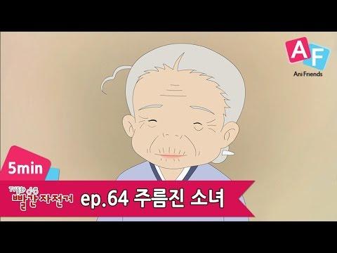[TV동화 빨간자전거] 64화 주름진 소녀