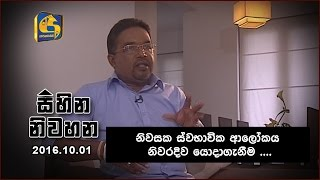 Sihina Niwahana | Interview with Lasantha weerasekara - 01st October 2016