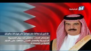 ملك البحرين يثمن دعوة الملك سلمان لحضورالحفل الختامي لمهرجان الملك عبدالعزيز للإبل