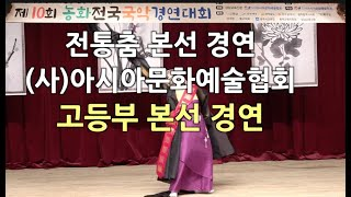 농화 전국국악경연대회,전통춤 본선경연,고등부,아시아문화…