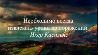 Цитата Икера Касильяса - Необходимо всегда извлекать уроки из поражений