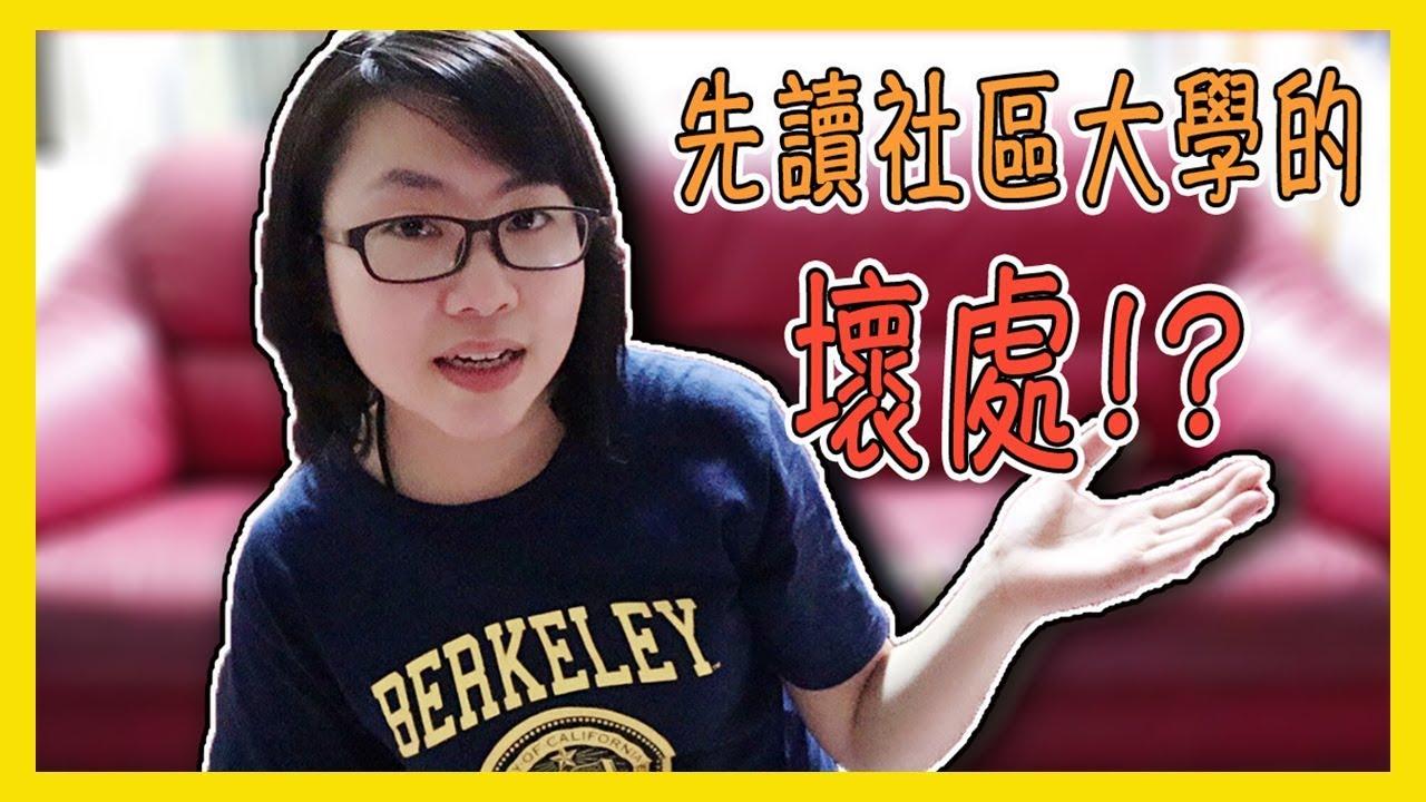 先讀社區大學就一定是好的嗎?先讀社區大學的壞處!?【美國留學/生活 #47】 - YouTube