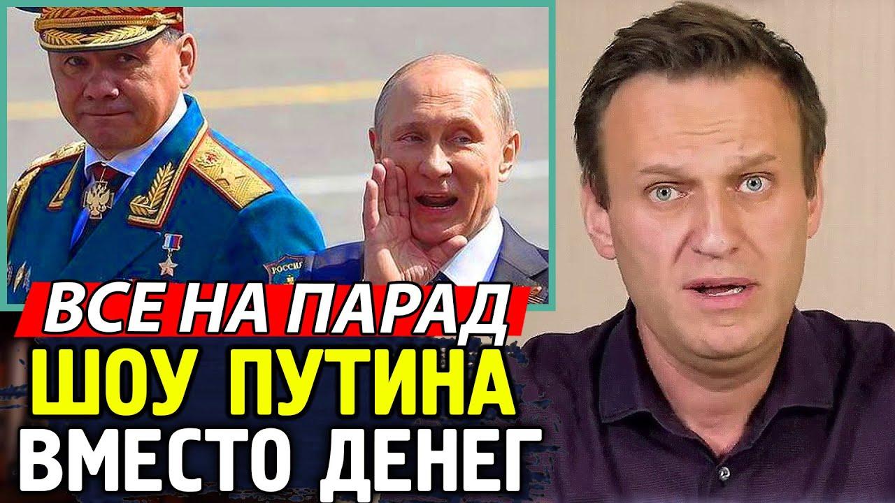 3 ПАРАДА ПОБЕДЫ И ГОЛОСОВАНИЕ ВМЕСТО ДЕНЕГ. Путин объявил даты праздников.  Алексей Навальный.