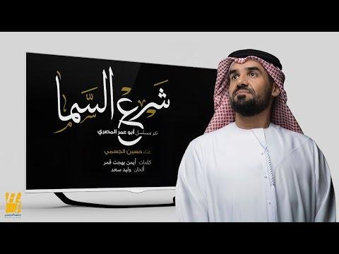 حسين الجسمي - شرع السما (حصرياً) | 2018