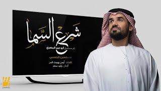 حسين الجسمي شرع السما حصرياً 2018