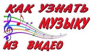 Как узнать название трека - музыки из видео? КАК найти название песни.(Сервис поможет узнать, кто поет песню, найти название песни. midomi позволит узнать название исполнителя и..., 2016-03-03T20:51:06.000Z)