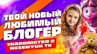 NesenyukTV - про канал, юмор и жизнь 7 летнего ребенка