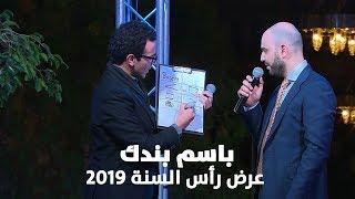 باسم بندك - عرض رأس السنة 2019