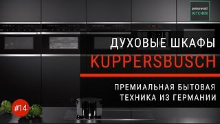 Духовые шкафы KUPPERSBUSCH. Бытовая техника Kuppersbusch | Итальянские кухни. Geniuswood Kitchen #14