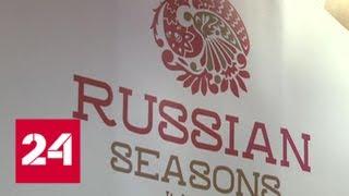 """В Италии открываются """"Русские сезоны"""" - Россия 24"""