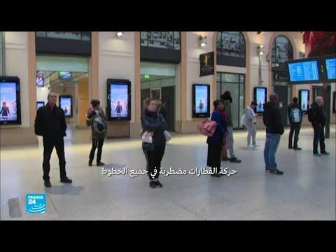 استمرار إضراب عمال السكك الحديدية في فرنسا  - 12:23-2018 / 4 / 9