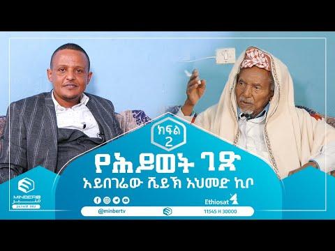 Shêkh Ahmad Kîbo - አይበገሬው ሼኽ አህመድ ኪቦ (2) || የሕይወት ገጽ || #MinberTV