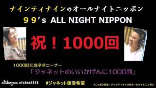 ニッポン放送・ナインティナインのオールナイトニッポン ニッポン放送 ...
