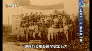 【收復七十年 看見太平島】華視新聞雜誌 2016.12.16