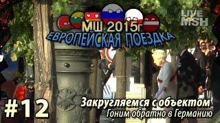 ЕП МШ 2015 №12 Петля Боришинска и Королева Елизавета II