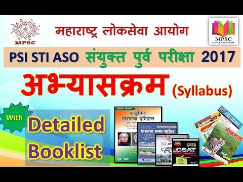 Syllabus For PSI STI ASO Combined Pre. 2017 (संयुक्त पुर्व परीक्षा अभ्यासक्रम) - Exam Guidance