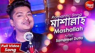 Mashallah-Tera Chehra Tera Chehra Mashallah   New Romantic Bangla Song   Sampreet Dutta