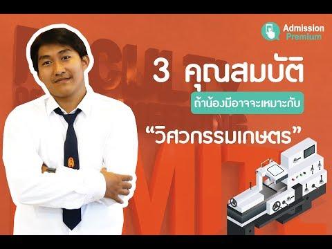 3 คุณสมบัติ ของน้อง ๆ ที่อยากเรียนต่อคณะวิศวกรรมเกษตร