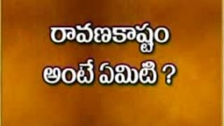 Mean of Ravana Kashtam   Dharma sandehalu - Episode 496_Part 2