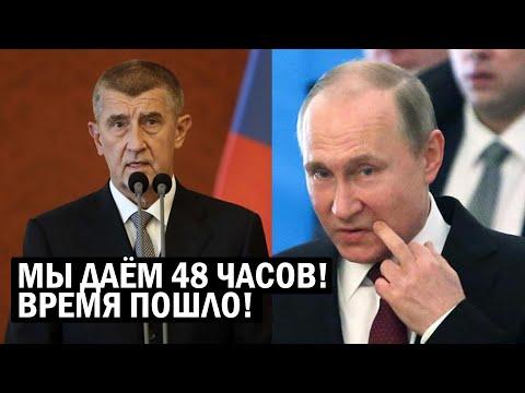 Срочно - Чешский скандал: России дали 48 часов - Свежие новости
