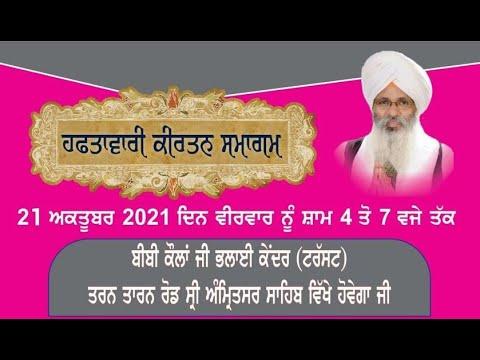 Exclusive-Live-Bhai-Guriqbal-Singh-Ji-Bibi-Kaulan-Ji-Amritsar-21-October-2021