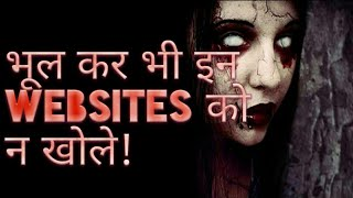 इंटरनेट की 5 रहस्यमय websites | 5 Unsolved and Mysterious sites on the internet