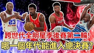 跨世代全明星季後賽第二輪!哪一個年代才能進入總決賽呢!《中文字幕》 ?All Star 2020 NBA 2K20 2K19 NBA2K 季後賽 名人堂 台灣 緯來 Highlight