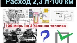 видео Установка экономичной топливной системы на авто | AvtoPremial.ru – информационный портал для автолюбителей