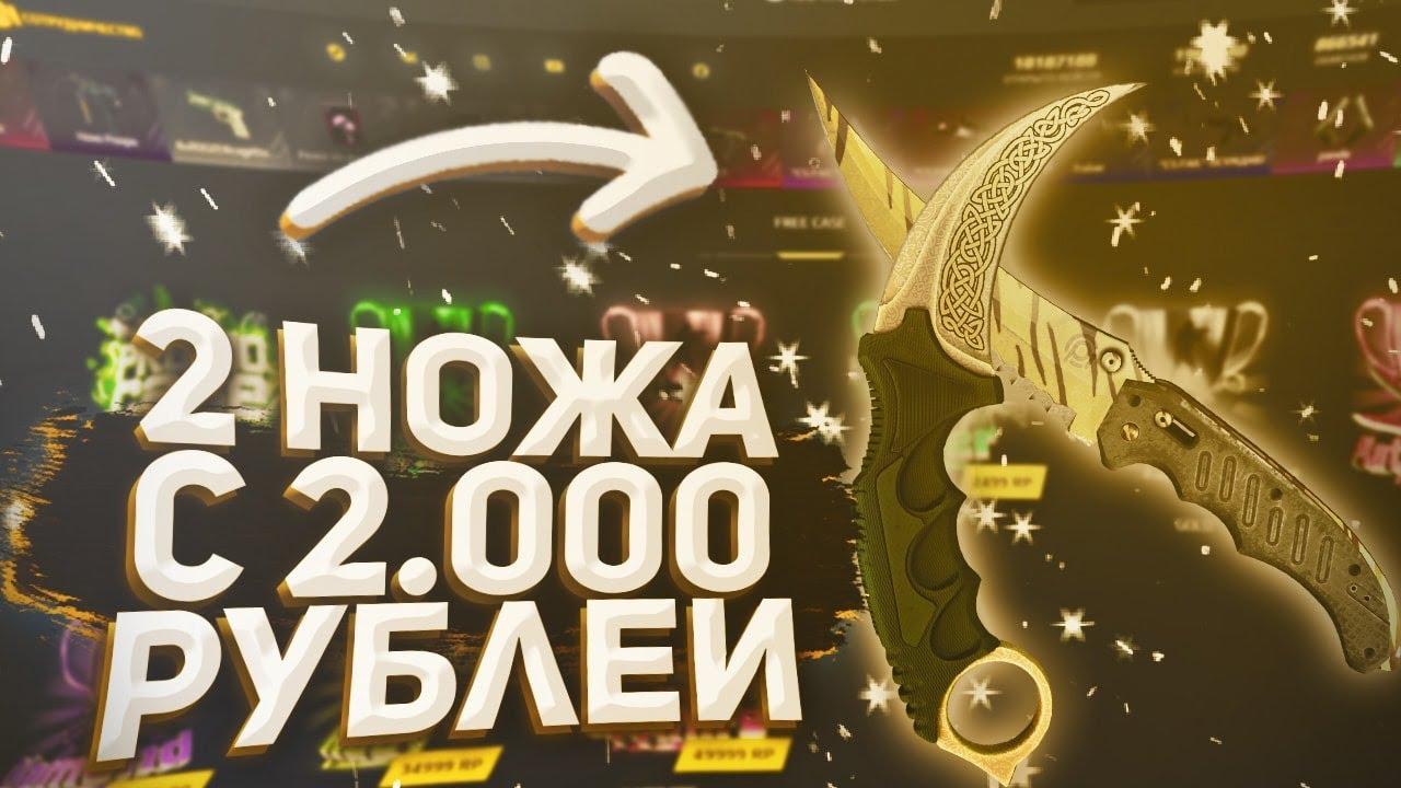 ВЫБИЛ 2 НОЖА С 2.000 РУБЛЕЙ!? - GOCS ЖЁСТКО ВЫДАЕТ?