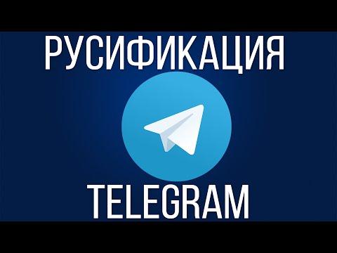 Русификация Telegram на iOS. Как сделать Telegram на русском?