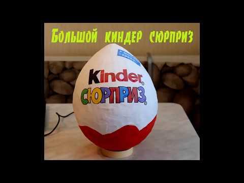 Большой КИНДЕР СЮРПРИЗ