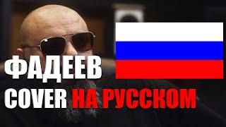 М. Фадеев - Breach the Line (EASYMETAL COVER НА РУССКОМ)