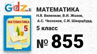 № 855- Математика 5 класс Виленкин