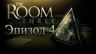 The Room Three - Эпизод 4 - Башня/Обсерватория
