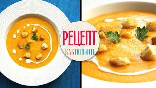 Французский морковный суп пюре. Амоков. Рецепт как готовить.