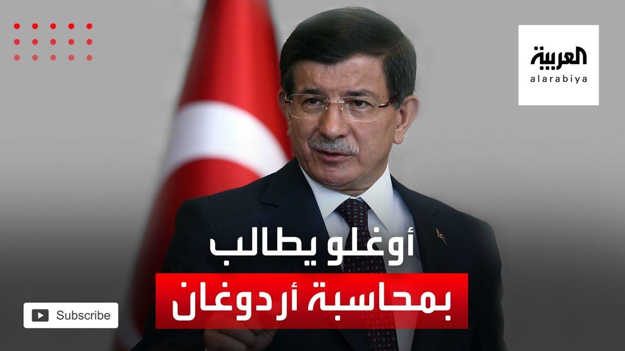 داود أوغلو: يجب محاسبة أردوغان  - نشر قبل 3 ساعة