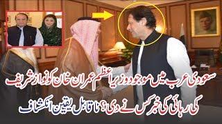 Who has informed Prime Minister Imran Khan the release of Nawaz Sharif ?
