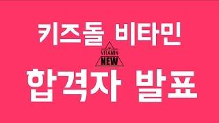 ⭐️비타민 공개 오디션 합격자 발표⭐️ 어린이 걸그룹 …